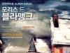 [Preview] 조금은 낯선 그 이름, '모리스 드 블라맹크 展'