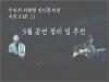 [우.사.인] 시즌 3 EP. 11 5월 공연 정리 및 추천