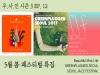 [우.사.인] 시즌 3 EP. 12 5월 봄 페스티벌 특집