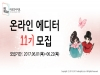 [ART insight] 온라인 에디터 11기 모집 (~06/22)