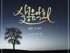 (05.28) '월광'소나타 : 살롱 음악회 [아트홀제이]