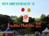 [우.사.인] 아름답고 청량했던 나의 주말, 뷰티풀 민트 라이프 후기