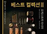 [Preview] 3국의 조화를 만날 수 있는 시간 '국립국악관현악단-베스트컬렉션Ⅲ' [공연]