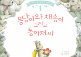 [Review] 몽당이와 채송이 그리고 통아저씨