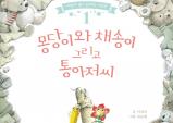 [Preview] 아이들에게 아름답고 따뜻한 세상 선물하기 - 그림책[몽당이와 채송이 그리고 통아저씨]