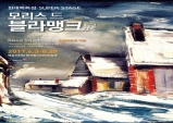 [Preview] 모리스 드 블라맹크 展-야수파를 이끈 모던아트의 거장[전시]