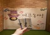 #Review 원작을 바탕으로 탄탄한 가족뮤지컬 '어른동생'