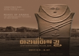 [Preview] 아라비아의 길