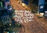 """밤의 이야기11 - 'MAI 2016"""""""