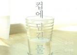 (~5.28) 컵에 담긴 물 展 [시각예술, 스페이스 만덕]