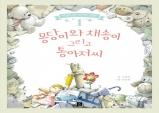 [Preview] 몽당이와 채송이 그리고 통아저씨