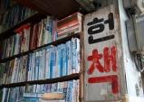 [Opinion] 헌 책을 받아보는 설레임, '설레어함' [문화 공간]