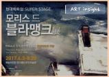[Preview] 강렬한 색채, 맹렬한 화풍 - '모리스 드 블라맹크 展'