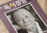 [Review] 월간 '독서경영' 특별호 (잡지)