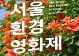 (05.18-24) 제 14회 서울환경영화제(Green Film Festival in Seoul)