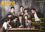 (~06.11) 연극 '불량청년' [30스튜디오]