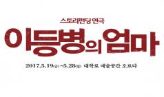 (~05.28) 스토리펀딩 연극 '이등병의 엄마' [예술공간 오르다]