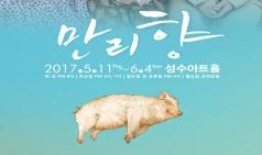 (~06.04) 연극 '만리향' [성수아트홀]