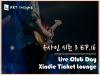 [우.사.인] 시즌 3 EP.16 '라이브 클럽 데이'와 '씬디 티켓 라운지'