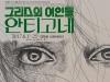 "[Review] 극단 떼아르뜨 봄날의 그리스 비극 ""안티고네"""