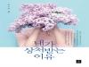 [Review] 내가 상처받는 이유 (도서) - 홍지영 著