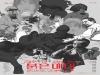 [Preview] 붉은 매미 (6/29–7/09 ,대학로 나온씨어터)