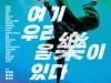 (~07.22) 2017 여우락 페스티벌 [전통예술, 국립극장]