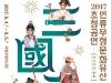 (08.04-05) 삼국삼색,아시아의 풍류 - 2017인류무형문화 초청공연