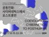 [백남준아트센터] 국제학술심포지엄 백남준의 선물9