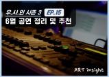 [우.사.인] 시즌 3 EP.15 6월 공연 정리 & 추천