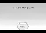[웹툰] 어항과 당신