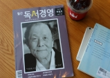 [Review] 월간 독서경영 vol. 2 특별호