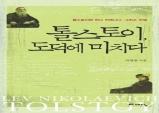 [Opinion] 톨스토이, 그의 고집 [문화 전반]