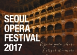 [Preview] (~6/30) 서울오페라페스티벌 2017 @강동아트센터