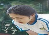 '용순'(2017), 그리고 < 너도 하늘말나리야 >