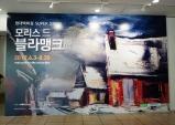 [Review] 야수파의 주역 '모리스 드 블라맹크'