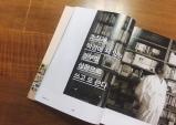 [Review] 책을 읽는다는 것은, 월간 '독서경영' 특별호