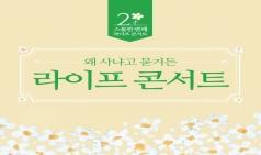 """(06.29) 라이프 콘서트 """"왜 사냐고 묻거든"""""""