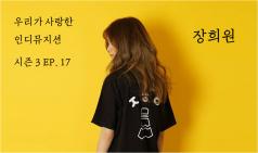 [우.사.인] 시즌 3 EP. 18 장희원 아티스트 인터뷰
