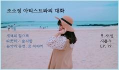 [우.사.인] 시즌 3 EP. 19 조소정 아티스트와의 대화