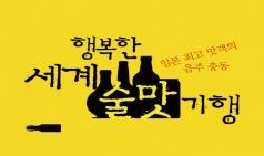 [도서] 행복한 세계 술맛 기행
