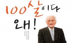 [도서] 100살이다 왜!