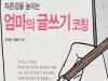 [Preview] 엄마의 글쓰기 코칭