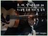 [우.사.인] 시즌 3 EP. 24 7~8월 공연 정리 및 추천