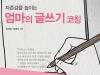 [Preview] 자존감을 높이는 엄마의 글쓰기 코칭 @한지원, 정희선