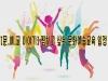 [문.예.교 이야기] 찜하고 싶은 문화예술교육 일정