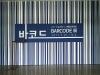 [오피니언] 바코드 Barcode 展 - 가장 혁신적인, 가장 선명한 [시각예술]