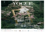 [Preview] 사진, 명화 속에 빠지다 '보그 라이크 어 페인팅'展 in 예술의전당 한가람미술관