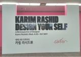 [Review] 카림 라시드가 보여준 '디자인'의 의미