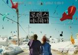 [오피니언] 내 사랑의 또 다른 이름, 영화 '로렌스 애니웨이' [시각예술]